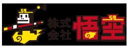 株式会社悟空